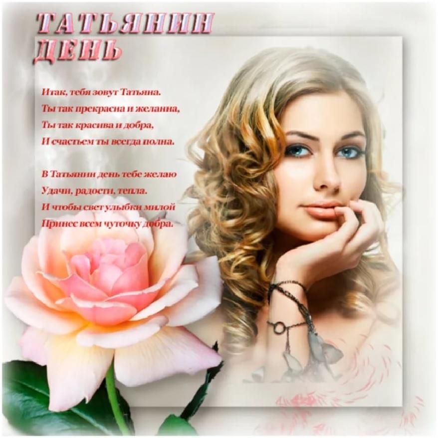tatianin_den.jpg