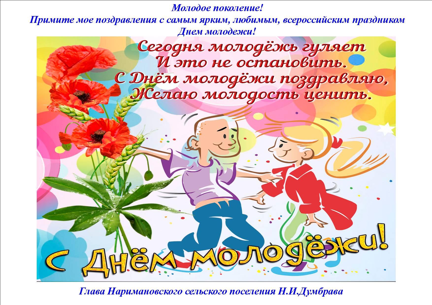 molodezh_1.jpg