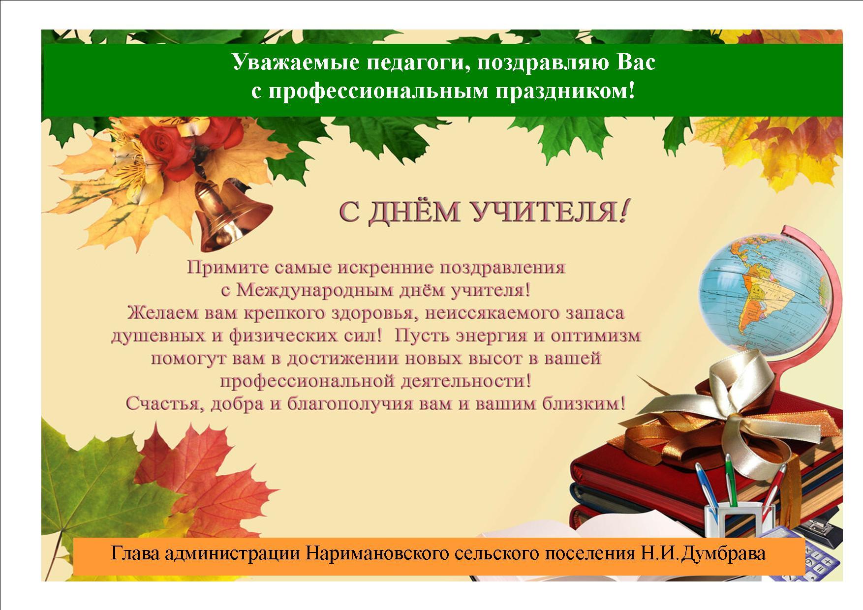 teacher03102019.jpg